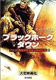 ブラックホーク・ダウン〈下〉―アメリカ最強特殊部隊の戦闘記録 (ハヤカワ文庫NF)
