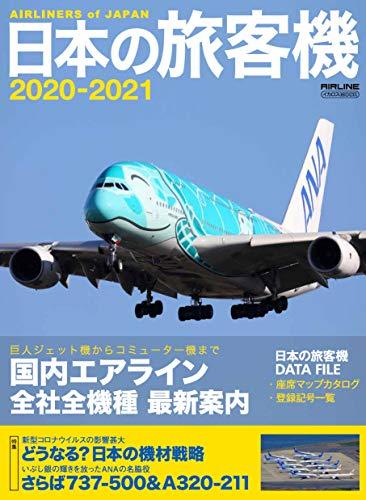 日本の旅客機 2020-2021 (イカロス・ムック)