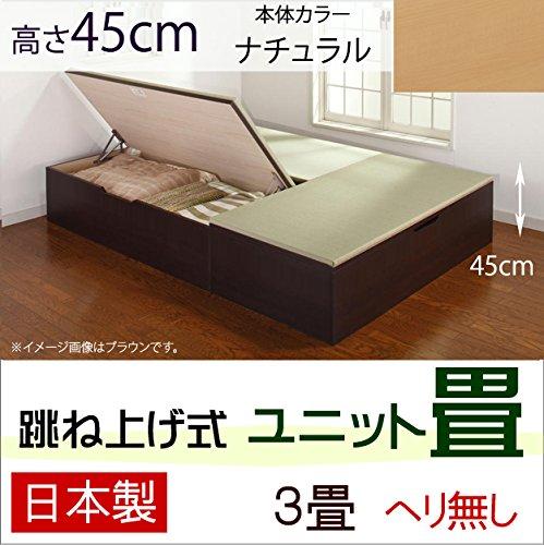 跳ね上げ式 ユニット畳 3畳セット 高さ45cm (ナチュラル) ヘリ無し 完成品 日本製 収納付き 畳 ボックス 高床式ユニット 大容量 45cm   B01KLHH4UA
