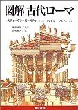 図解 古代ローマ