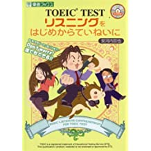 From the beginning it carefully (eastward Books) the TOEIC TEST listening (2003) ISBN: 4890852743 [Japanese Import]