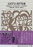 新編日本古典文学全集 (75) 近松門左衛門集 (2)