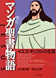 Manga Life of Jesus-Japanese, , 4264019230
