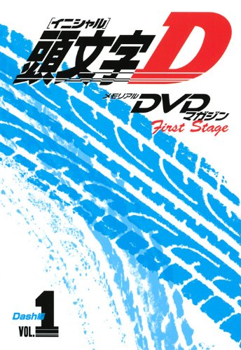 Memorial DVD magazine Initial D First Stage Dash Hen VOL.1 (Kodansha Characters A) (2012) ISBN: 4063584224 [Japanese Import]