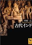 古代インド (講談社学術文庫)