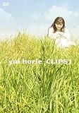 堀江由衣 CLIPS 1 [DVD]