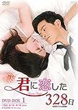 君に恋した328日<台湾オリジナル放送版> DVD-BOX1