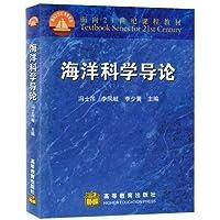 现货正版 面向21世纪课程教材 :海洋科学导论(冯士筰) 9787040072679