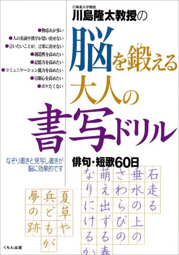 川島隆太教授の脳を鍛える大人の書写ドリル―俳句・短歌60日