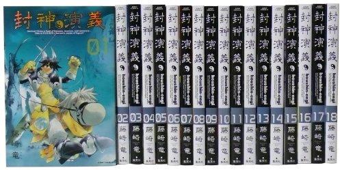 封神演義 完全版 全18巻 完結セット (ジャンプ・コミックス)の商品画像