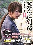 Rurouni Kenshin Vol.14 [Refurbished Paperback Edition] [In Japanese]