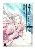 Above the clouds castles Kidan favorite book Ichi (NORA Comics) (2010) ISBN: 4056070628 [Japanese Import]