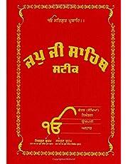 Steek Japuji Sahib