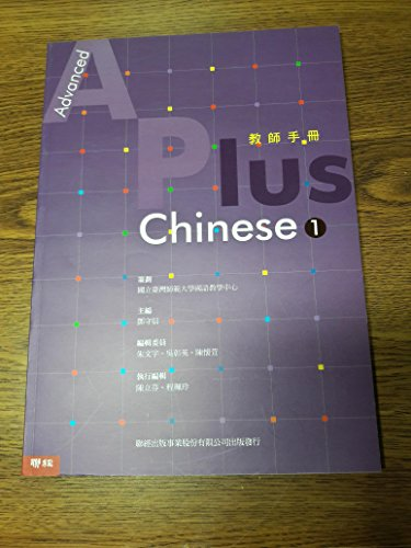 Advanced a plus Chinese :  教師手冊 /