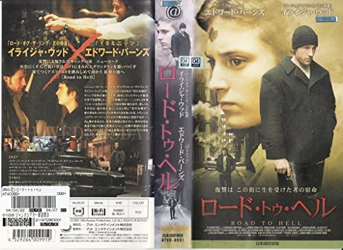 Amazon.co.jp: ロード・トゥ・ヘル【日本語吹替版】 [VHS ...