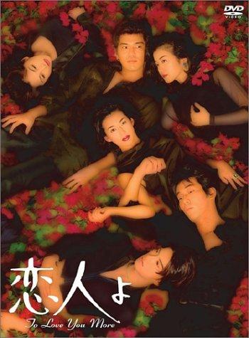 恋人よ [DVD] B0002ZEZ7M