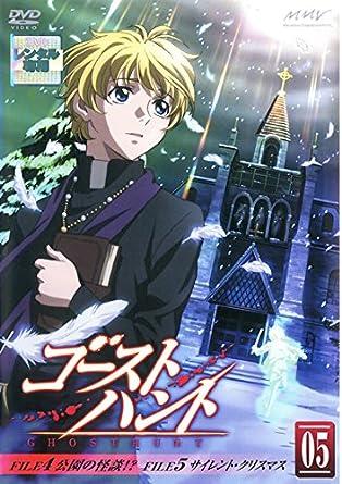 Amazon.co.jp | ゴーストハント ...