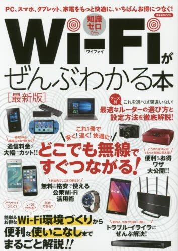 Wi-Fiがぜんぶわかる本 最新版 (洋泉社MOOK)