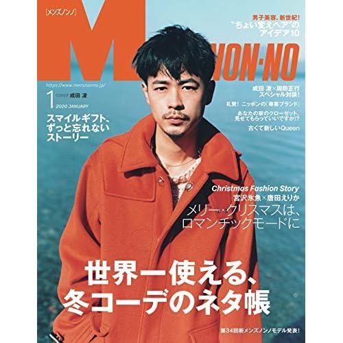MEN'S NON-NO 2020年1月号 表紙画像
