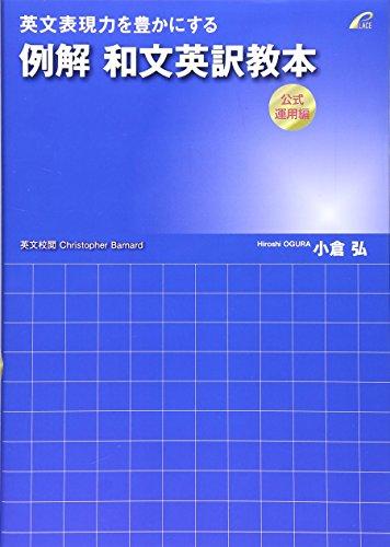 英文表現力を豊かにする例解和文英訳教本 公式運用編