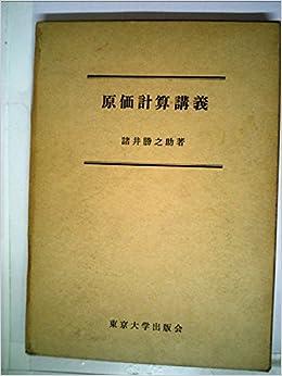 原価計算講義 (1965年) | 諸井 ...