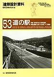 道の駅―休憩・情報交流・地域連携:幹線道路に設けた地域づくり機能 (建築設計資料)