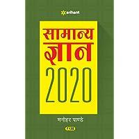 Samanya Gyan 2020
