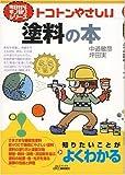 トコトンやさしい塗料の本 (B&Tブックス―今日からモノ知りシリーズ)