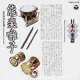 Noh-Gaku [Nihon No Gakki Noh-G by Various (2001-11-20)