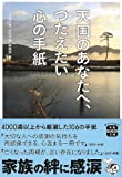 Tengoku no anata e tsutaetai kokoro no tegami.