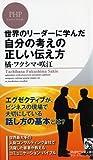 世界のリーダーに学んだ 自分の考えの正しい伝え方 (PHPビジネス新書)