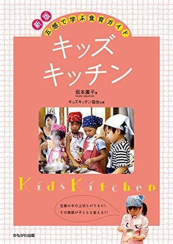 (新版)五感で学ぶ食育ガイド キッズ・キッチン / 坂本廣子の商品画像