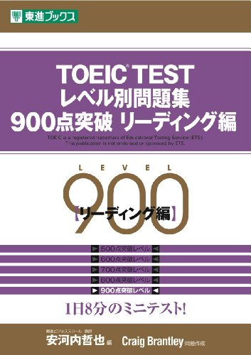 900 point breakthrough leading hen TOEIC TEST level different matter Collection (level different matter Collection series) (2011) ISBN: 4890855262 [Japanese Import]