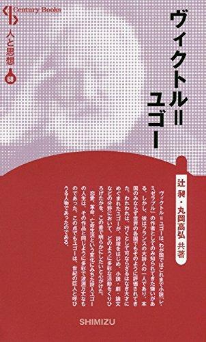 ヴィクトル=ユゴー (Century Books―人と思想)