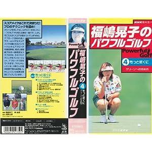 福嶋晃子のパワフルゴルフ VOL.4 [VHS]