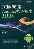 突破关键:Android核心技术102问