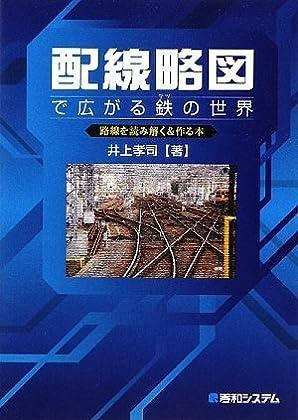 配線略図で広がる鉄の世界―路線を読み解く&作る本