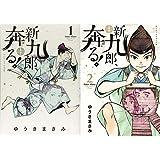 新九郎、奔る! 1-2巻 新品セット