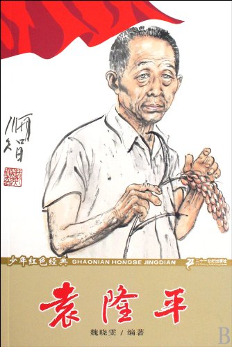 Yuan Longping--Models series of teenagers in red classic era (Chinese Edition)