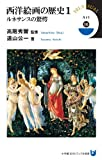 西洋絵画の歴史 1 ルネサンスの驚愕 (小学館101ビジュアル新書 26)