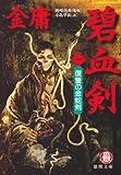 [本]碧血剣〈1〉復讐の金蛇剣