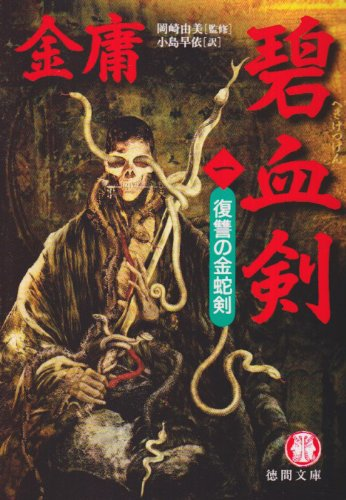碧血剣〈1〉復讐の金蛇剣 (徳間文庫)