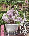 NHKテキスト趣味の園芸 2019年 03 月号 [雑誌]