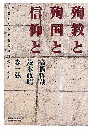 Junkyō to junkoku to shinkō to : shisha o tataeru no wa dare no tame ka pdf