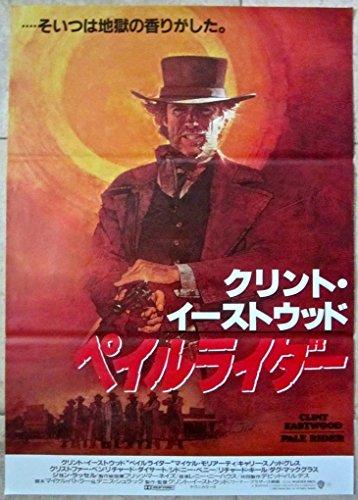 Pale Rider - Original 1985 Japanese Poster - Amazing Sunset Clint Eastwood Art