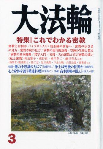 大法輪 2010年 03月号 [雑誌]