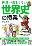 世界一おもしろい 世界史の授業 (中経の文庫)