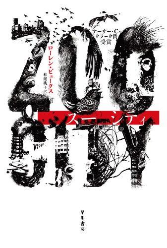 ZOO CITY 【ズー シティ】 (ハヤカワ文庫SF)