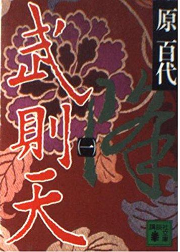 武則天 (1) (講談社文庫)