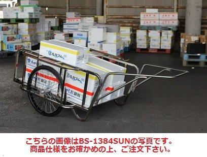ハラックス 輪太郎 ステンレス製 大型リヤカー BS-1384SUNG ノーパンクタイヤ(26×2-1/2T) (合板パネル付) B075JFD2LN